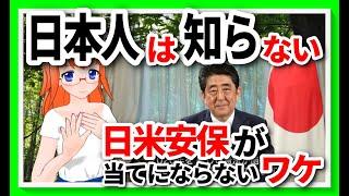 【戦後洗脳を脱す】日本人は知らない、日米安保条約がもはや「あてにならない」本当のワケ