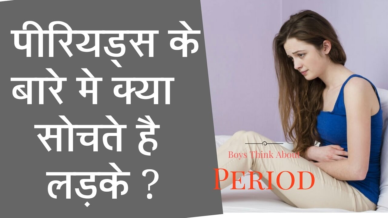 Girls thinking about boys in hindi