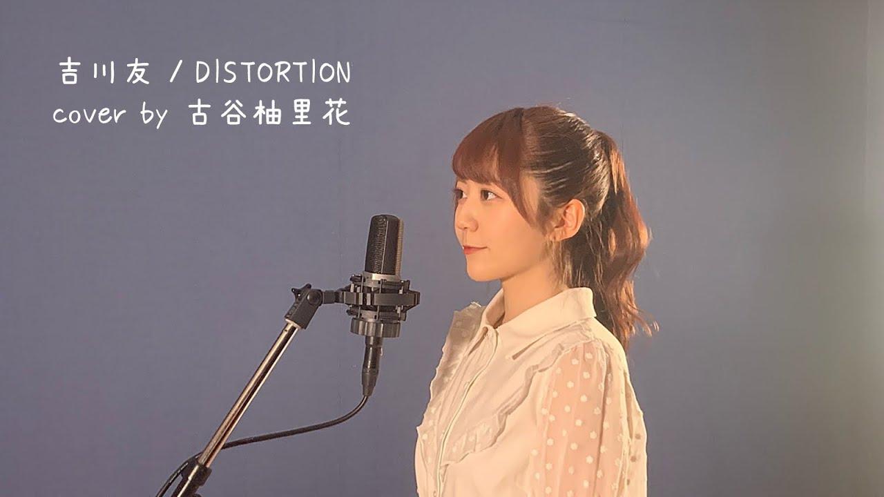 【歌ってみた】DISTORTION(吉川友)/古谷柚里花