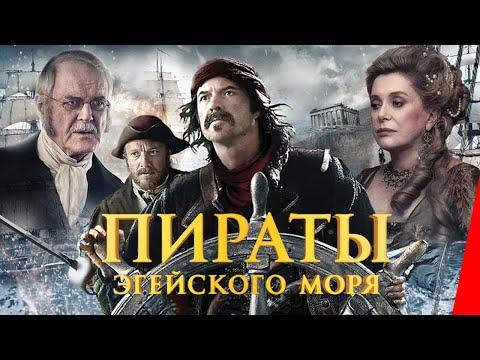 ПИРАТЫ ЭГЕЙСКОГО МОРЯ (2012) фильм. Приключения