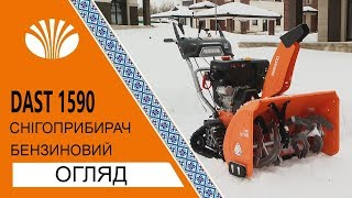 Бензиновий снігоприбирач Daewoo DAST 1590 (Snowthrower Daewoo DAST 1590 Review)