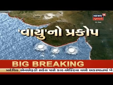 Cyclone Vayu Heading Towards Gujarat, Expected To Make Landfall On June 13