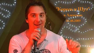 """""""Король и Шут"""",Алексин,01.09.2009"""