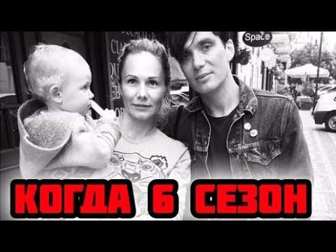 6 сезон Острые Козырькисовсем скоро!!!В середине 2020 года выйдет 6 сезон!!!