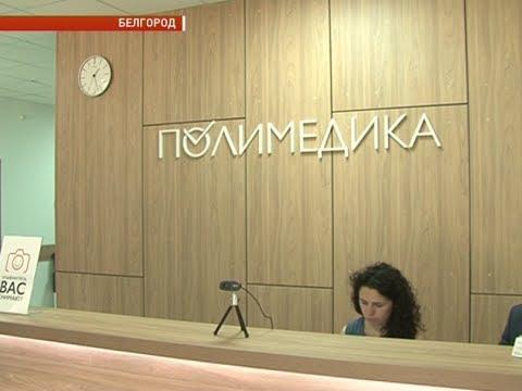 Поликлиника не болит в белгороде