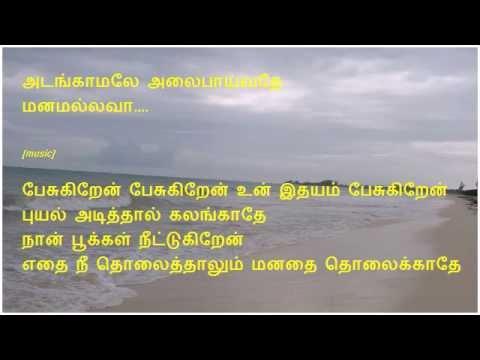 Pesugiren - Saththam Podaathey (Karaoke)