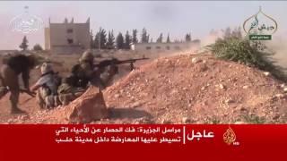 المعارضة المسلحة تقطع خط إمداد النظام جنوب حلب