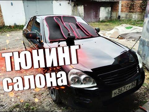ТЮНИНГ САЛОНА ЗА 3000руб для Приоры Хетчбэк