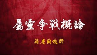 2019.3.24 属灵争战 (一): 属灵爭戰概論