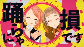 YONA YONA DANCE - 和田アキ子 / covered by ココツキ【歌ってみた】【踊ってみた】