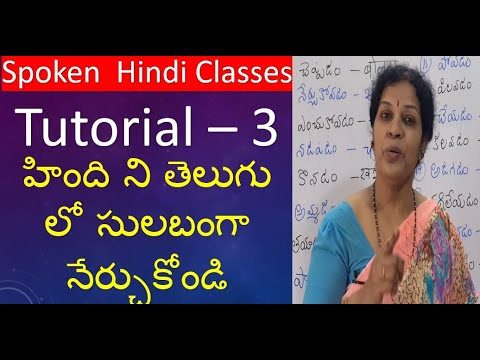 Spoken Hindi Tutorial - 3 in Telugu (Useful to learn Telugu