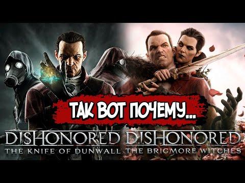 Сюжет DLC Dishonored.