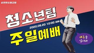 2020-09-20(주일) 순천한소망교회 청소년팀예배 …