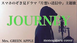【フル歌詞付き】 JOURNEY (スマホのぞき見ドラマ『片想い送信中』主題歌) - Mrs. GREEN APPLE (monogataru cover)