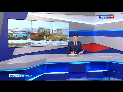 Вести-Волгоград. Выпуск 18.02.20 (14:25)