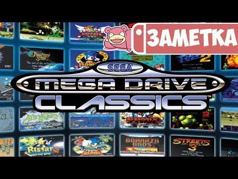 ТОП 12 игр для Sega Mega Drive Classics на Nintendo Switch