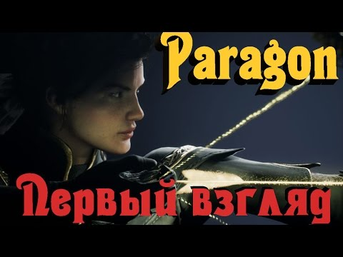 видео: paragon - знакомство с лучшей moba игрой (twitch)