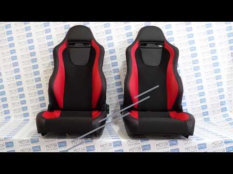 Комплект сидений VS Омега на автомобили ВАЗ | MotoRRing.ru