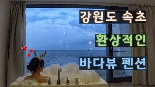[일상vlog] 크리스마스 기념 강원도 속초 여행기(스…