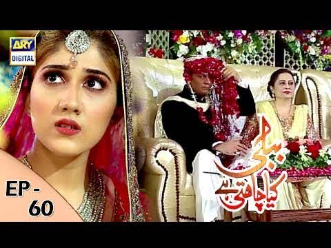 Bubbly Kya Chahti Hai - Episode 60 - 8th February 2018 - ARY Digital Drama