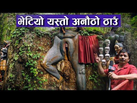 नेपालकै नमुना ठाउँ जहाँ यस्ता कुराहरु देख्न पाइन्छ | Picture Nepal | Achammako thaau | Keshav Karki