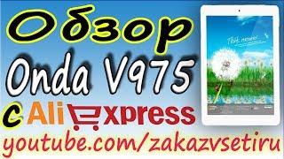 Обзор планшета Onda V975,  A31s Quad Core Android 4 2, купить с алиэкспресс aliexpress(https://goo.gl/W57Fwd ✌ Реклама для вас http://bit.ly/1O1zwHc ✌ Для заказа по бесплатному посреднику Вам сюда http://vk.cc/4ZHmA7 если..., 2014-01-30T21:36:05.000Z)