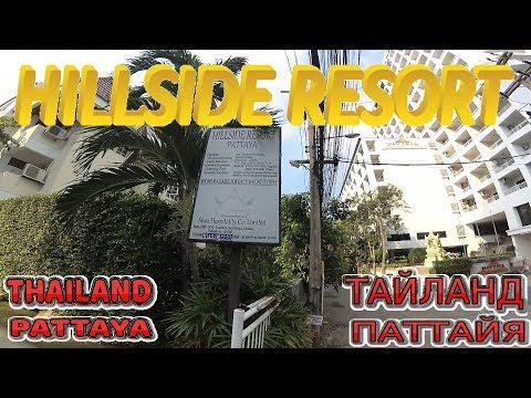 "Паттайя ""Краткий обзор отеля HillSide"" Тайланд"