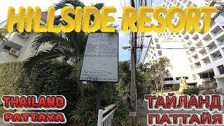 Паттайя Краткий обзор отеля HillSide Тайланд