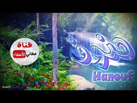 معنى اسم هنوف وصفات حاملة هذا الاسم Hanouf HD