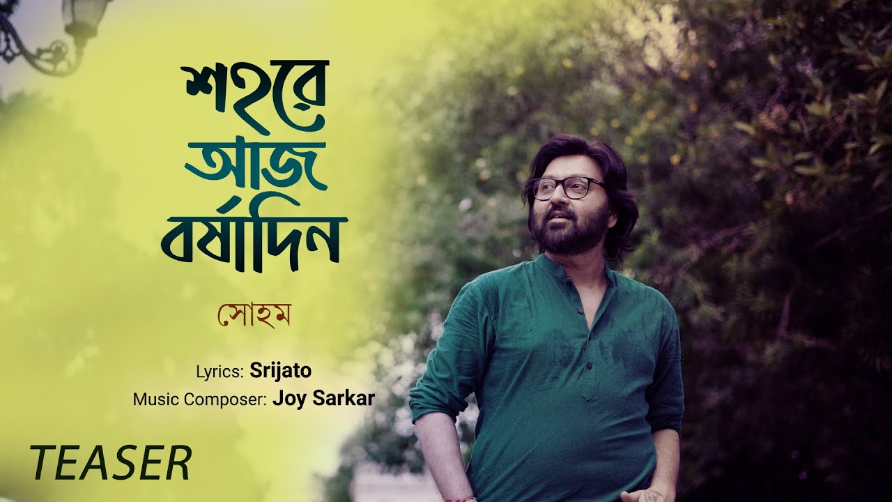 Shahare Aj Borshadin Teaser | Soham | Joy Sarkar | Srijato | Releasing Tomorrow
