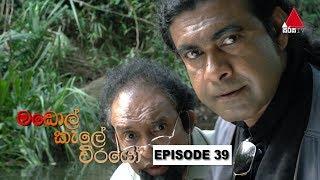 මඩොල් කැලේ වීරයෝ | Madol Kele Weerayo | Episode - 39 | Sirasa TV Thumbnail