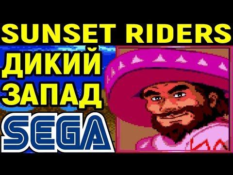 СЕГА ИГРА ПРО КОВБОЕВ - Sunset Riders Sega / Сансет Райдерс - Полное прохождение