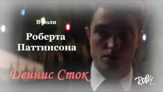 Скачать Robert Pattinson It S A New LIFE