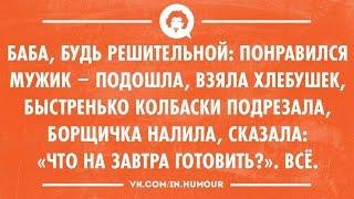 """Лайфхак от Михалыча: НА  """"ЭКВАТОРЕ"""" ЖИЗНИ: КАК ПОЗНАКОМИТЬСЯ С МУЖЧИНОЙ"""