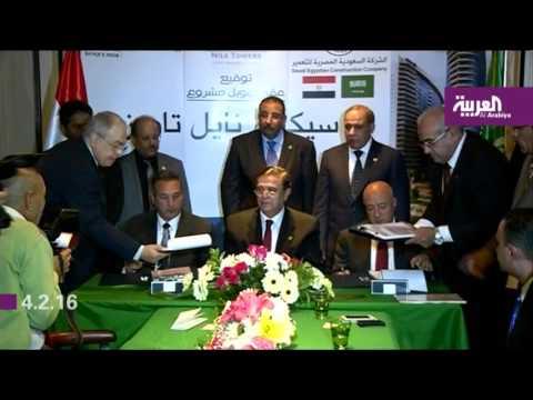 """السعودية المصرية للتعمير توقع اتفاقية قرض لتمويل مشروع """"نايل تاور"""""""