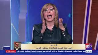 كلمة أخيرة   لميس الحديدي تنفعل على رئيس النقل بالبرلمان.. وعلاء عابد يرد: إنتي مش من الناس أصلا