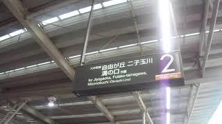 東急大井町線大井町駅2番線発車メロディー