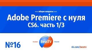 GoPro урок: Adobe Premiere CS6 с нуля. Часть 1. Советы, экшн-камера гопро, квадрокоптеры