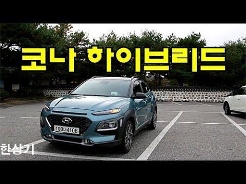 현대 코나 하이브리드 시승기(2020 Hyundai Kona Hybrid Test Drive) - 2019.10.24