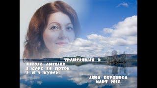 трансляция 9. полная версия/Лена Воронова