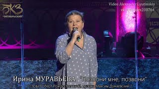 """Ирина МУРАВЬЕВА - """"Позвони мне, позвони"""""""