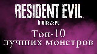 Resident Evil   Топ 10 Монстров