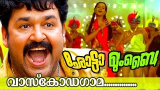 Vaskoda Gama.... | Chotta Mumbai [ HD ] | Malayalam Movie Song | Superhit Movie Song
