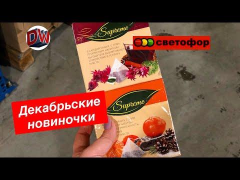 Магазин Светофор 🚦 Радует Новинками 🥳 Декабрь 2019 ❄️ Москва