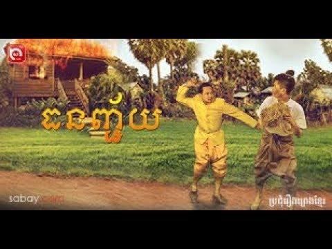 Download រឿង ធនញ្ជ័យ  Khmer Full Movie