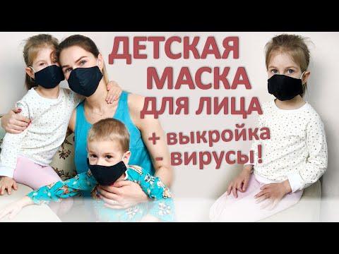 Детская многоразовая маска своими руками! +выкройка!