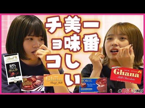 利きチョコレート選手権!一番美味しいのはどれ?目隠ししてても味覚がスゴいから簡単に当てられる説