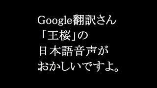 Google翻訳さん 「王桜」の日本語音声が可笑しいですよ。