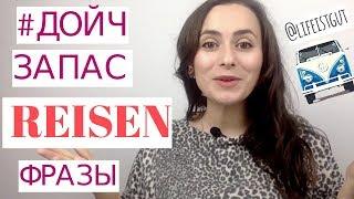 15 НЕМЕЦКИХ ФРАЗ С REISEN!! ПРОКАЧАЙ ДОЙЧ ЗАПАС + Задание! #дойчзапас #lifeistgut