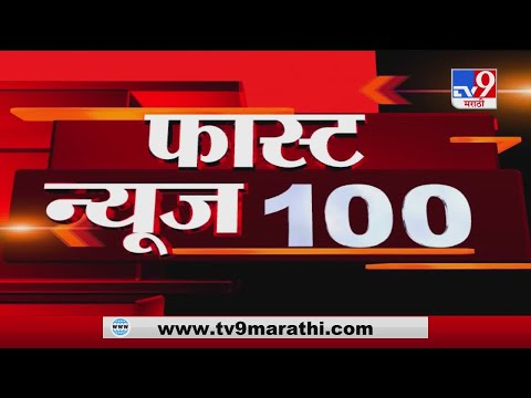 MahaFast News 100 | महाफास्ट न्यूज 100 | 5 July 2020 -TV9